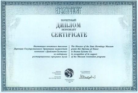 honorary-certificate-eremitage-drymat-mauerentfeuchtung-600x404